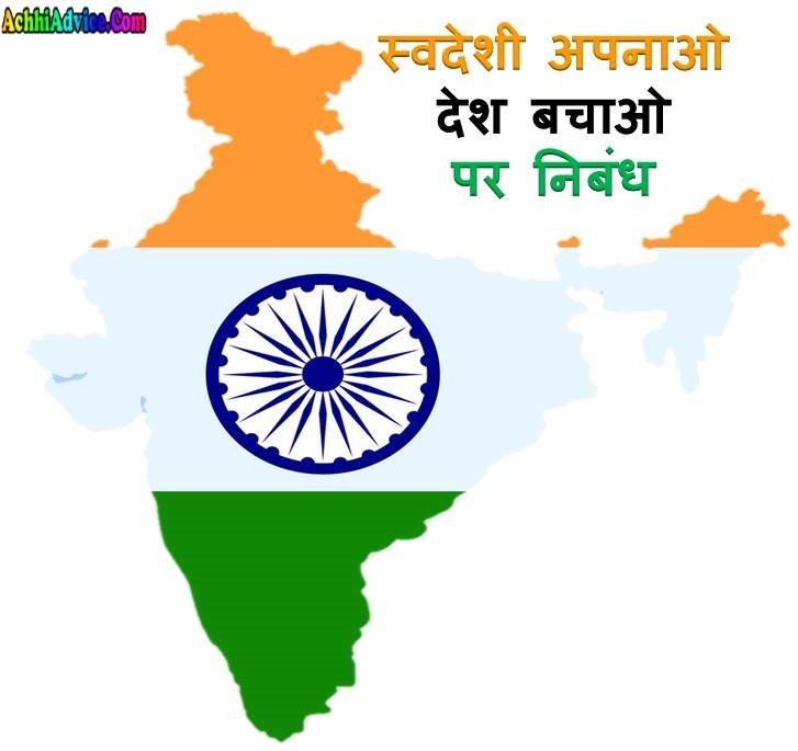 Swadeshi Apnao Desh Bachao Essay Nibandh in Hindi