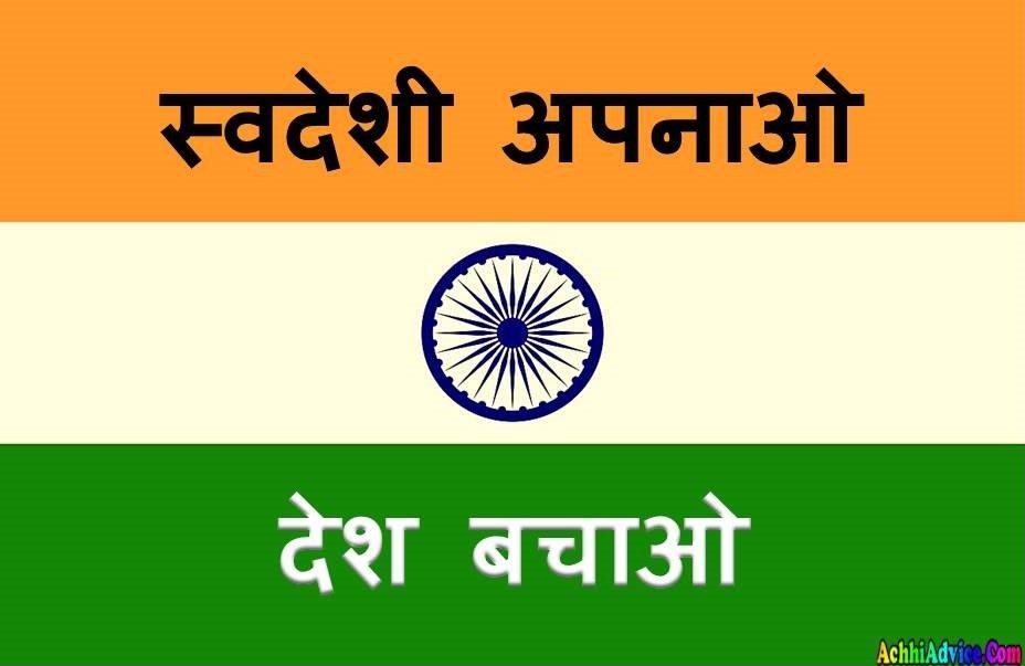 Swadeshi Apnao Desh Bachao Naare Slogan in Hindi