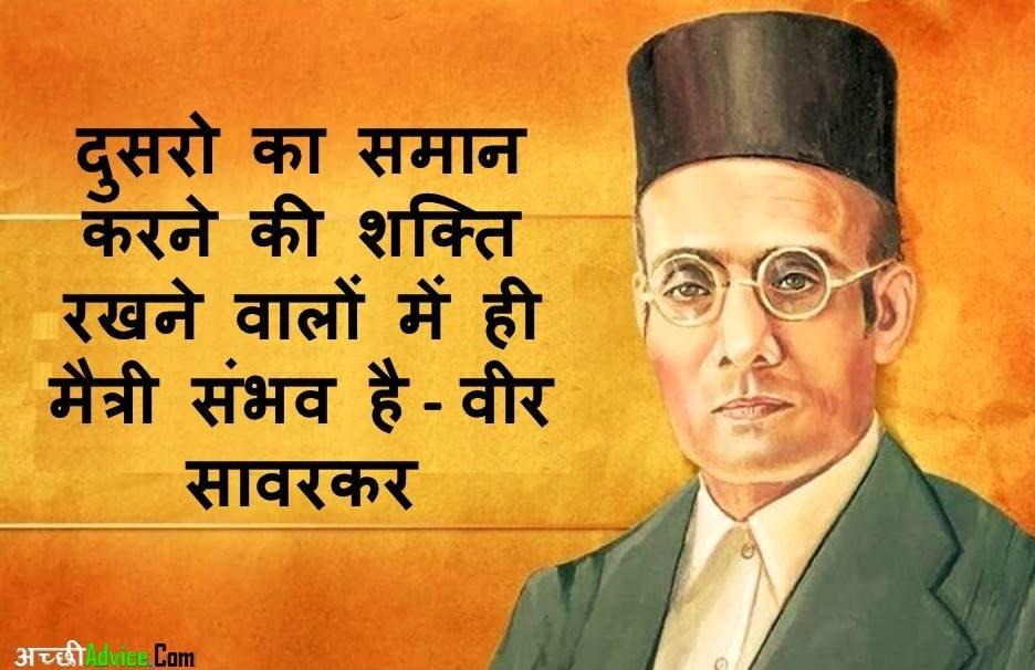 Veer Savarakr Quotes Anmol Vichar in Hindi