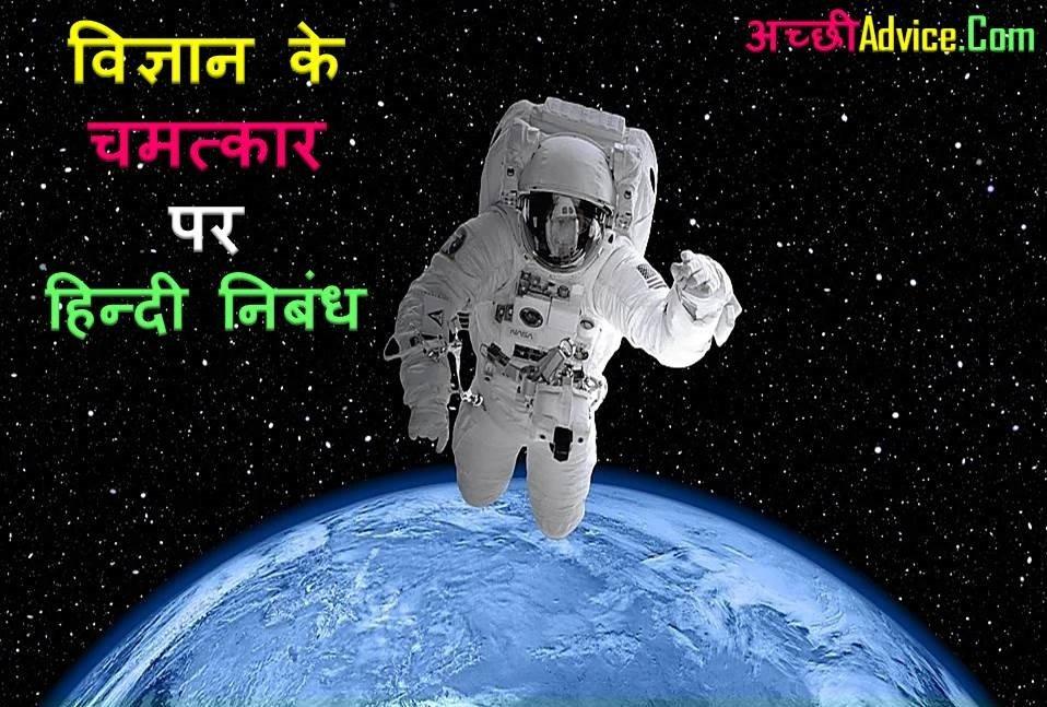 Vigyan Ke Chamatkar Essay Nibandh In Hindi