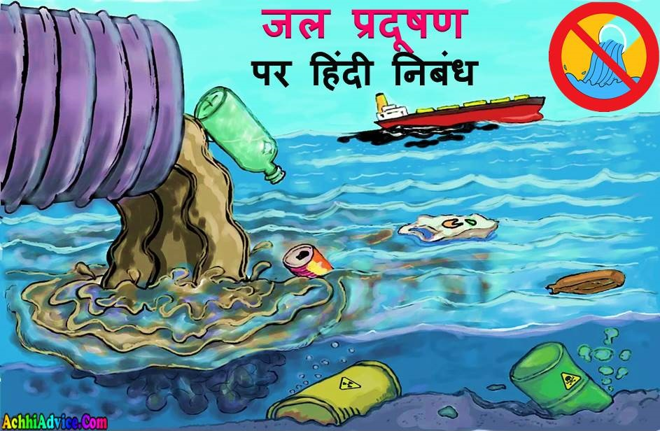 Jal Pradhushan Nibandh Water Pollution Essay in Hindi
