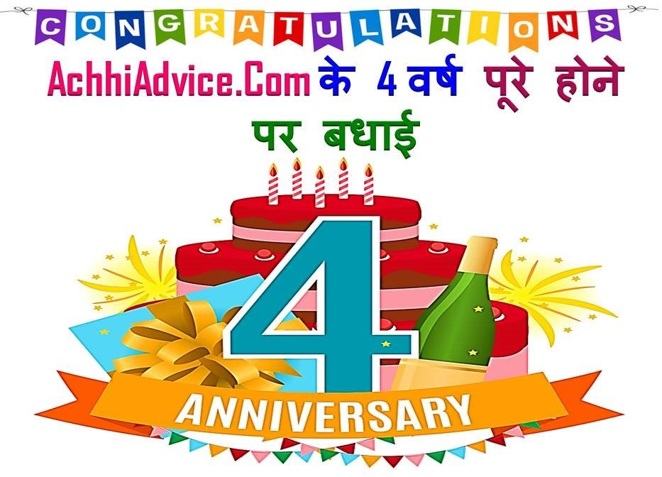 Achhiadvice congratulations on 4 year work anniversary Wishes Massage