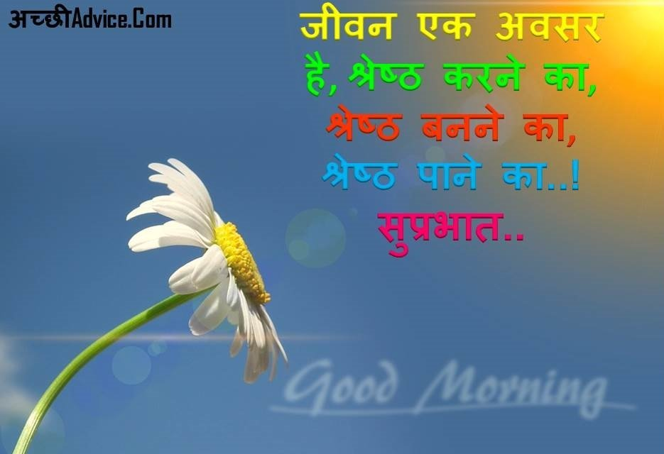 Good Morning Quotes Anmol Vichar