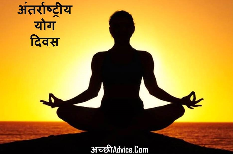 International Yoga Day in Hindi Essay Nibandh