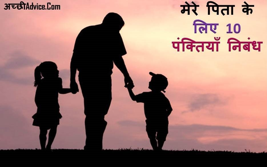 My Father 10 Lines Essay In Hindi