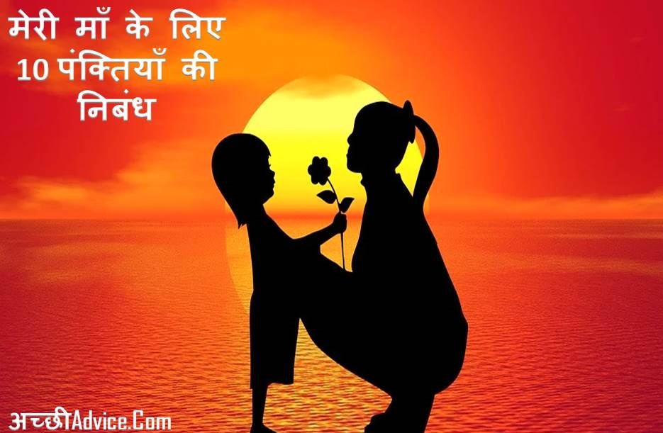 My Mother 10 Lines Essay In Hindi
