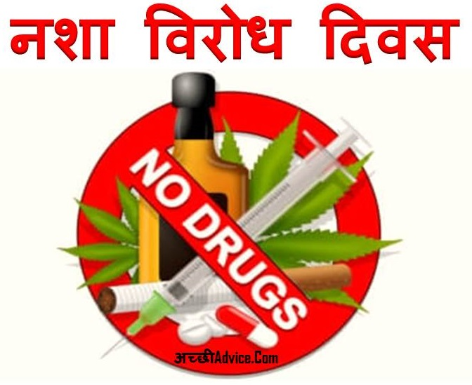 No Drugs Day