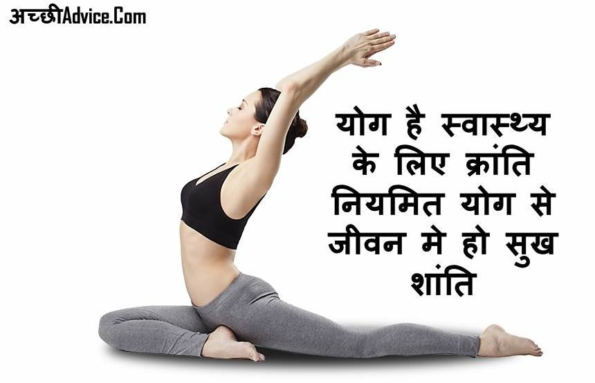 Yoga Day Status in Hindi for Facebook Whatsapp DP