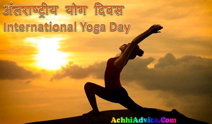 Yoga Day in Hindi Essay Nibandh
