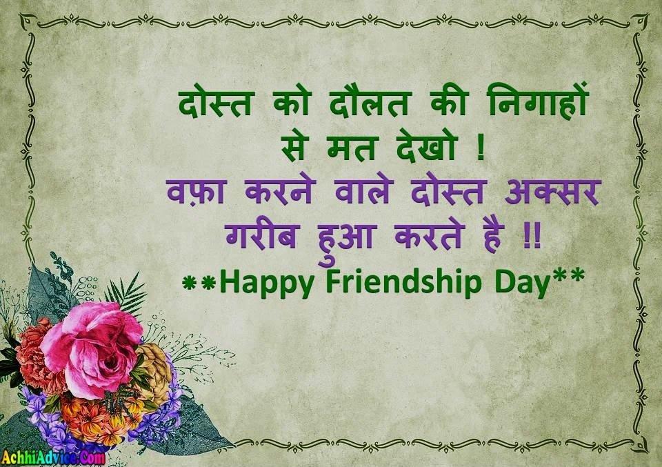 Friendship Day Status image