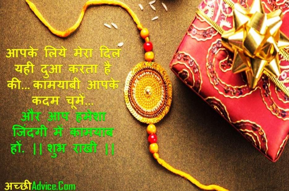 Raksha Bandhan Best Wishes Shubhkamnaye in Hindi