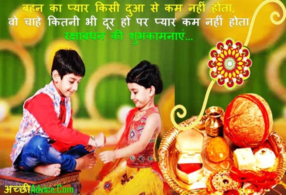 Raksha Bandhan Brother Sister Bhai Bahan Shayari in Hindi