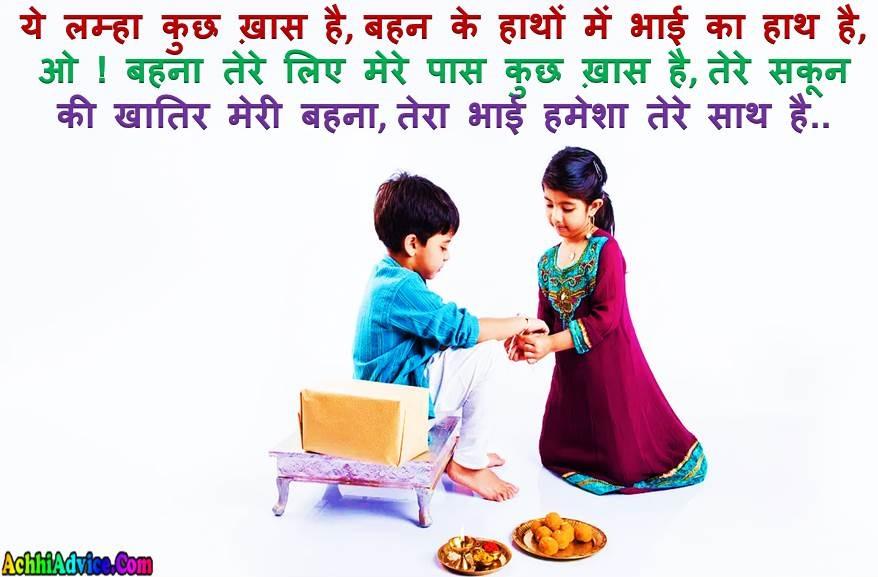 Raksha Bandhan Quotes Anmol Vichar in Hindi