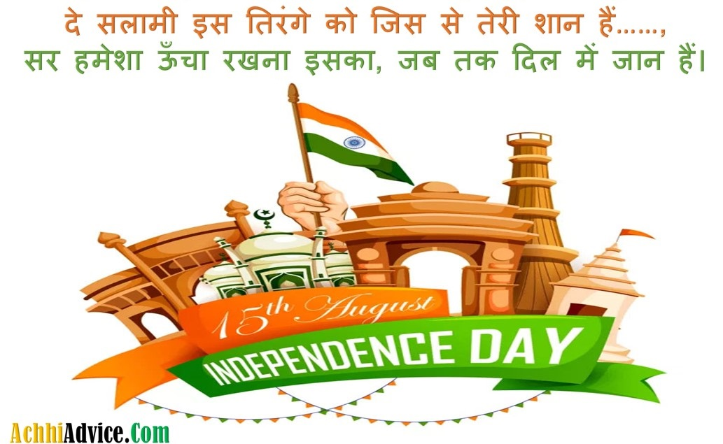 15 August Happy Independence Day 2 Lines Status in Hindi