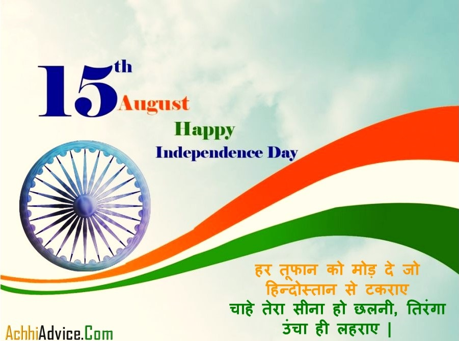 15 August Happy Independence Day Attitude Status In Hindi