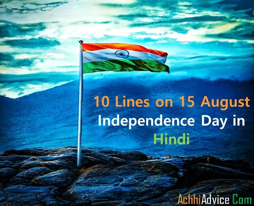15 August Happy Independence Day Essay in Hindi 10 Lines