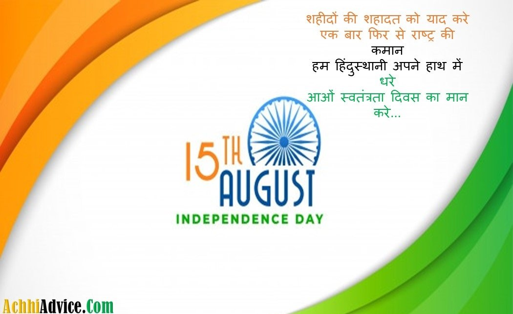 15 August Happy Independence Day Facebook FB Status in Hindi