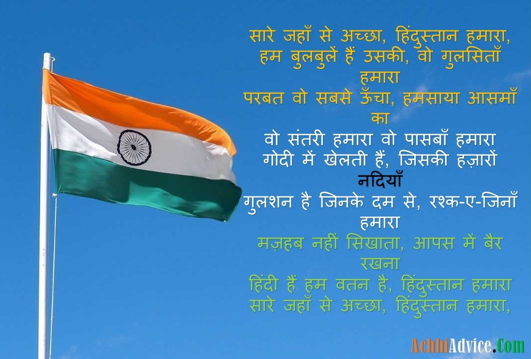 15 August Happy Independence Day Poem Kavita In Hindi