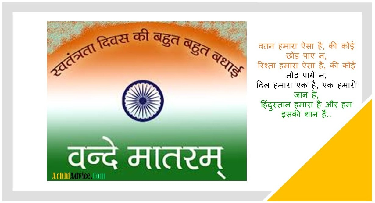 15 August Happy Independence Day Shayari In Hindi