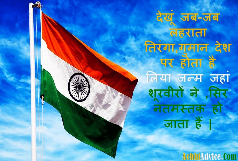 15 August Happy Independence Day Status in Hindi