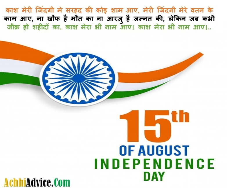 15 August Happy Independence Day Text Message Status in Hindi