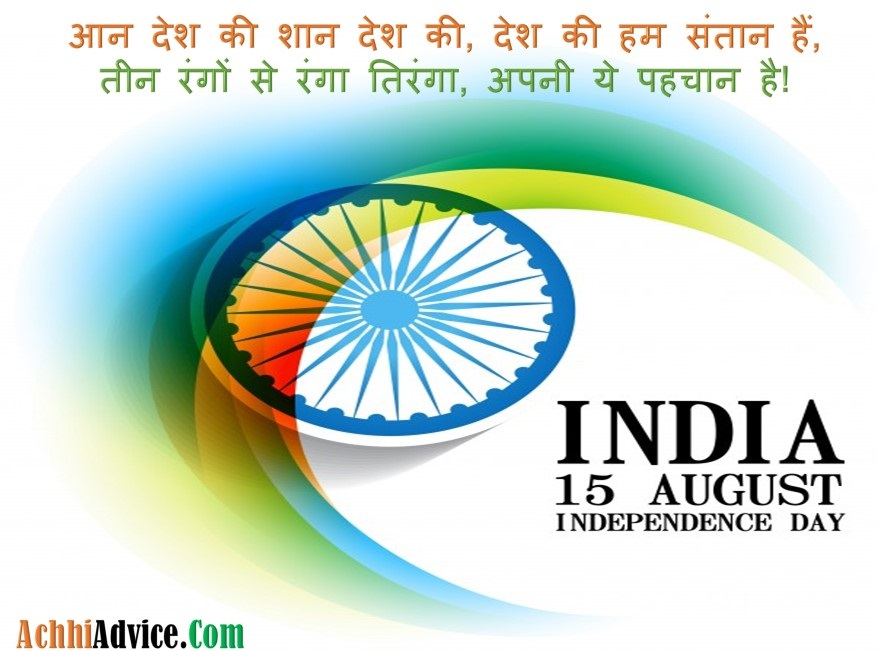 15 August Happy Independence Day Whatsapp Status in Hindi