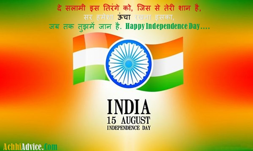 15 August Independence Day 2 Line Status in Hindi