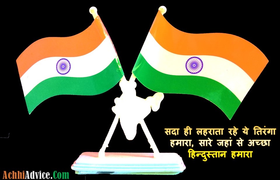 15 August Independence Day Quotes Anmol Vichar In Hindi