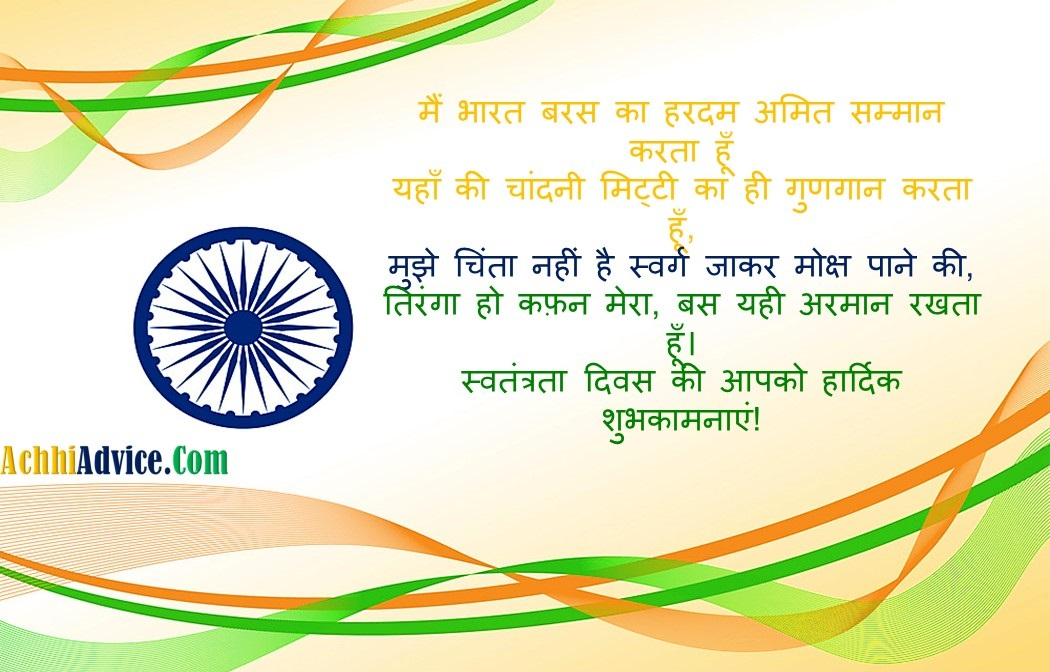 15 August Independence Day Shubhkamnaye wishes Status in Hindi