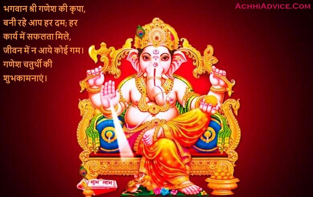 Ganesh Chaturthi Shubhkamnaye Wishes in Hindi