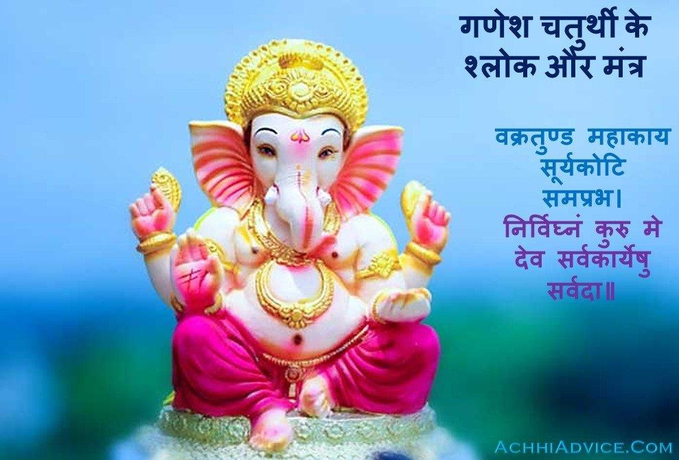 Ganesh Chaturthi Slokas Mantra in Hindi Sanskrit