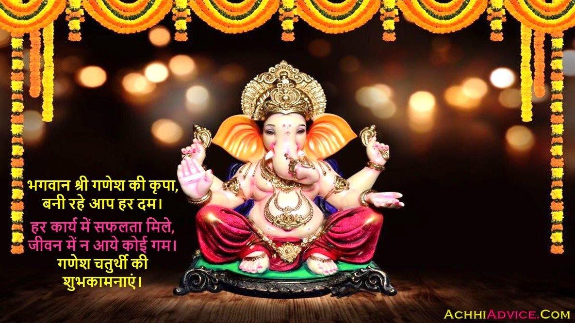 Ganesh Chaturthi Facebook whatsapp FB Status In Hindi