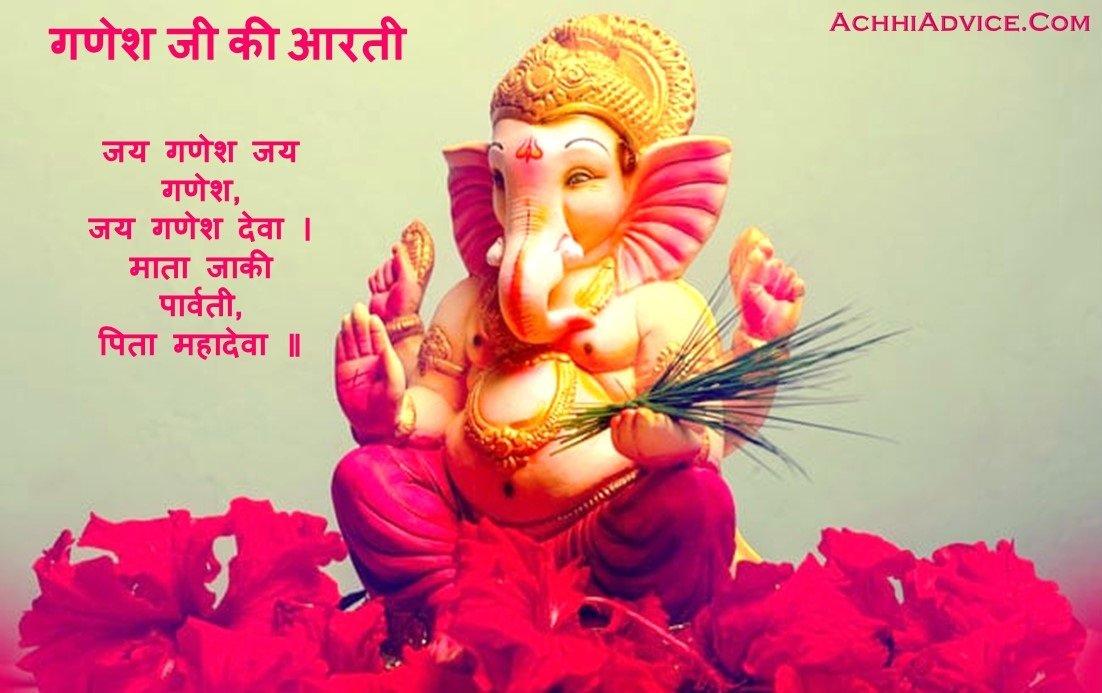 Ganesh Ji Aarti in Hindi