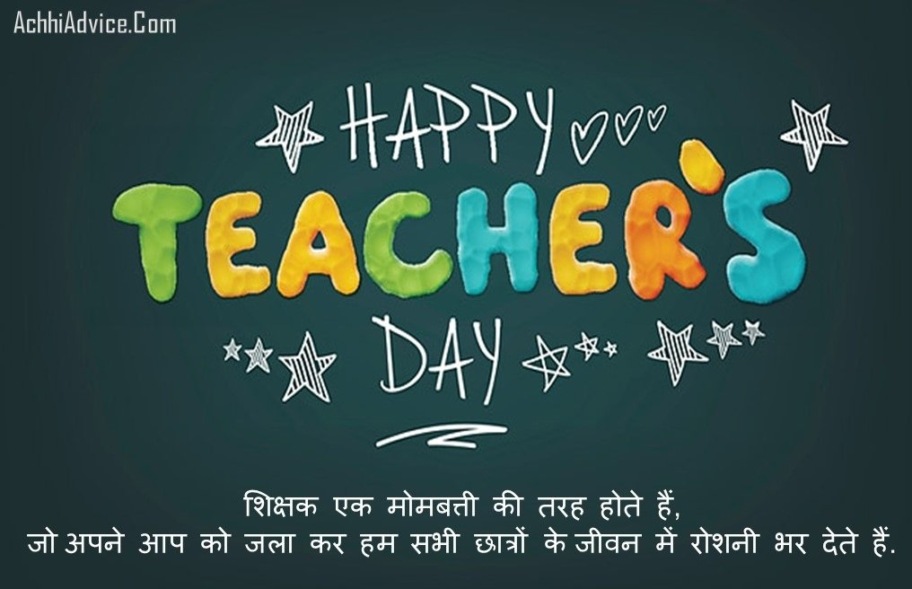 Happy Teacher Day 2 Lines Status in Hindi
