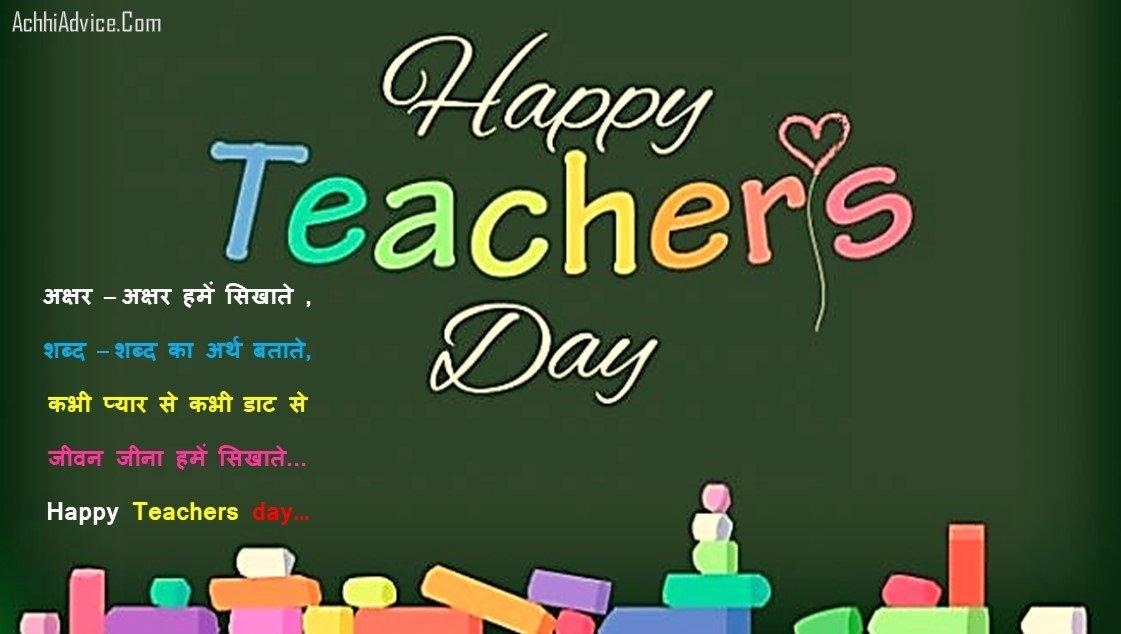 Happy Teacher Day Shayari in Hindi , Shikshak Diwas Shayari