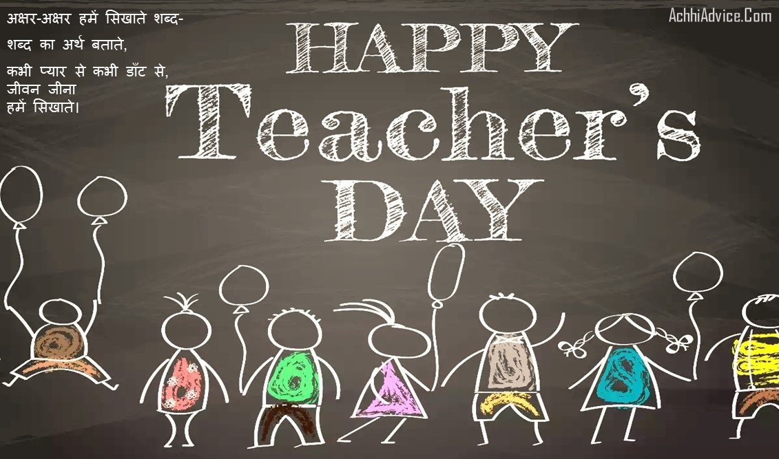Happy Teacher Day Status in Hindi