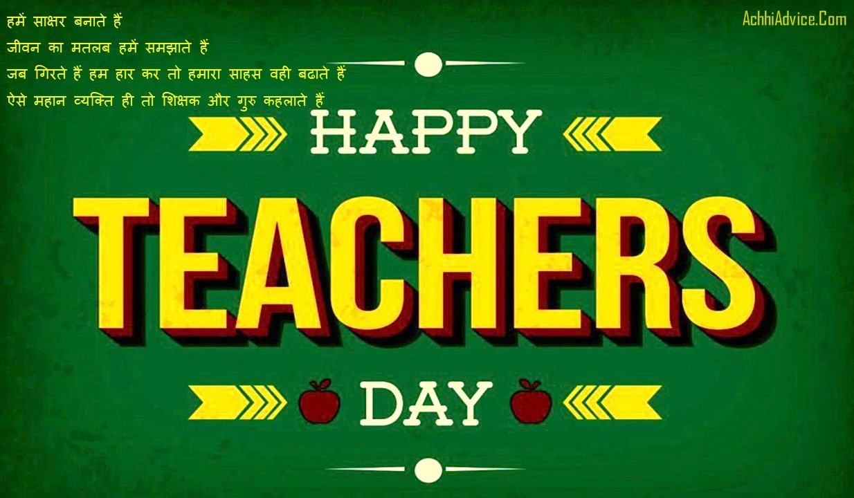 Happy Teacher Day Wishes, Shikshak Diwas Shubhkamnaye