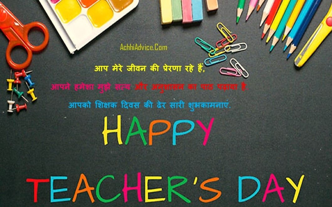 Happy Teacher Day Wishes Shubhkamnaye in Hindi