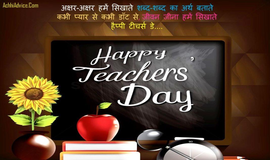 शिक्षक दिवस टीचर डे की शायरी  happy teacher day shayari