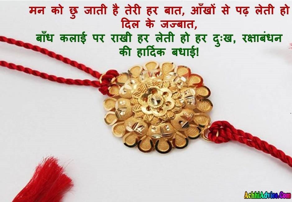 Raksha Bandhan Naare Slogan