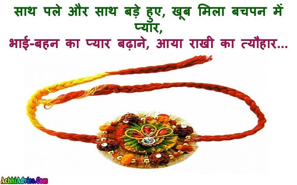 Raksha Bandhan Naare Slogan image