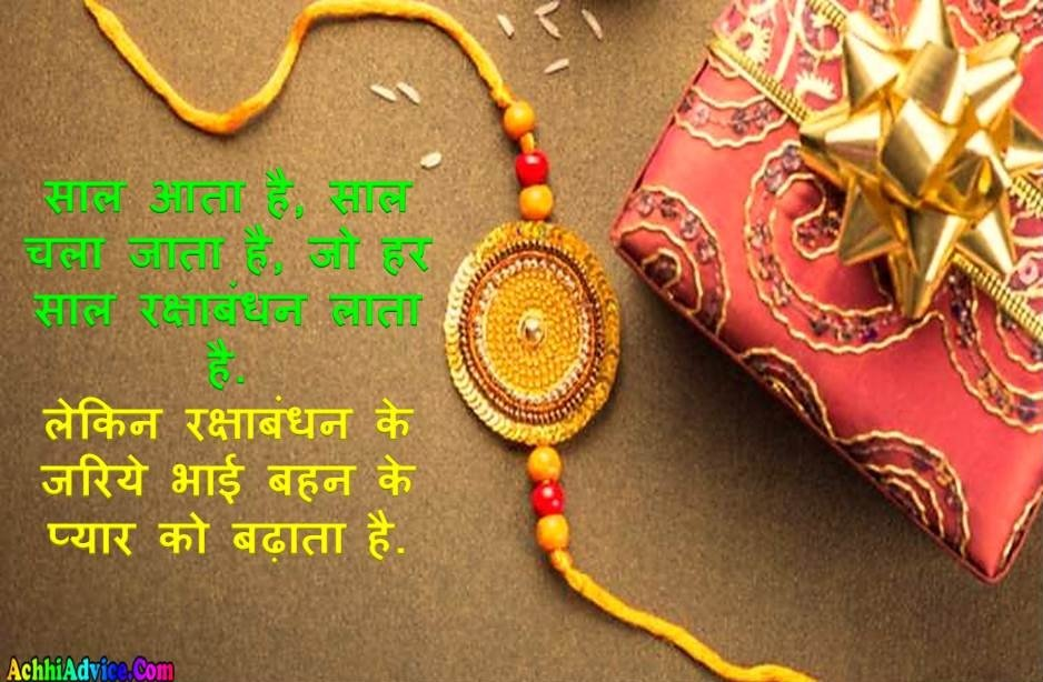 Raksha Bandhan Nare Slogan in Hindi