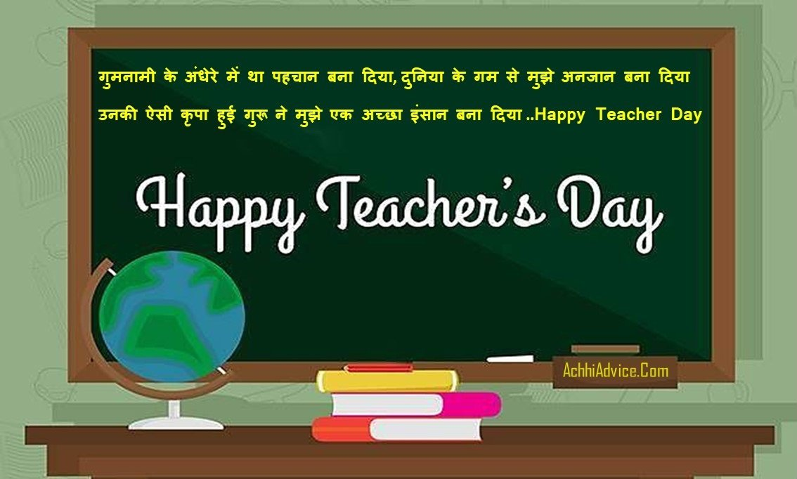 Happy Teacher Day Naare Slogan in Hindi