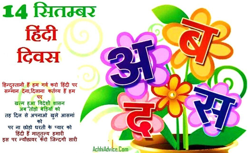 Hindi Diwas Kavita Poem