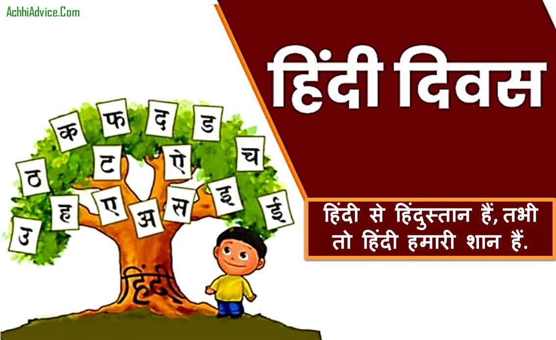 Hindi Diwas Naare Slogan in Hindi