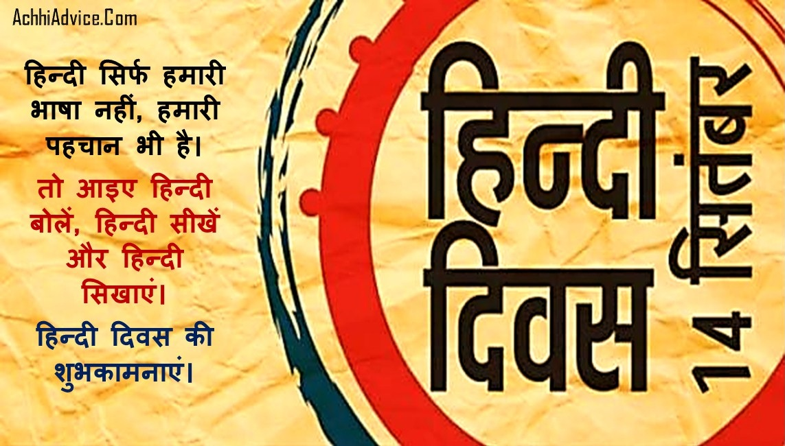 Hindi Diwas Shubhkamnaye Wishes