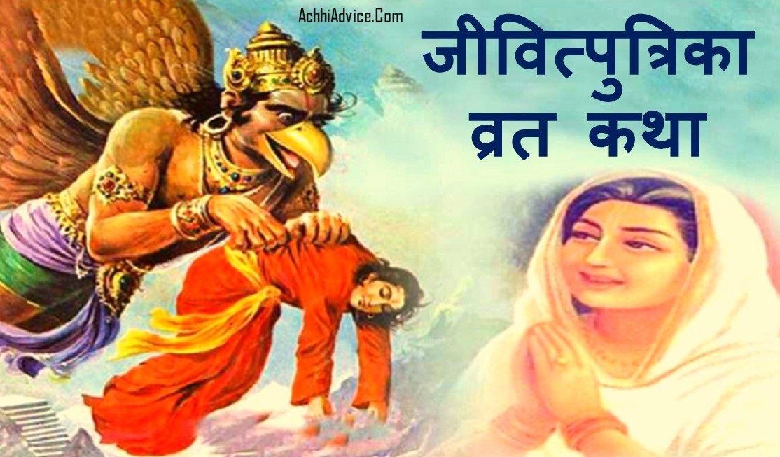 Jivitputrika Vrat Stort Katha Kahani in Hindi