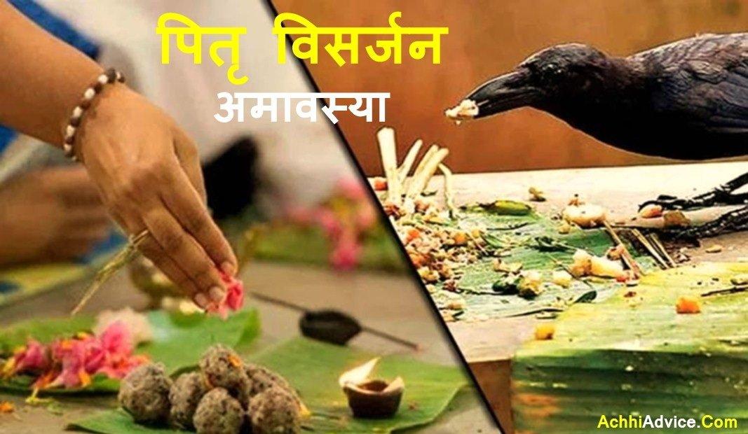 Pitra Visarjan Amavasya Puja Vidhi Date Katha Upay Mahatav in Hindi