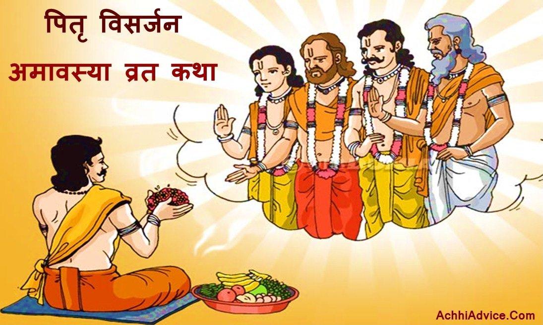 Pitra Visarjan Amavasya Vrat Katha in Hindi