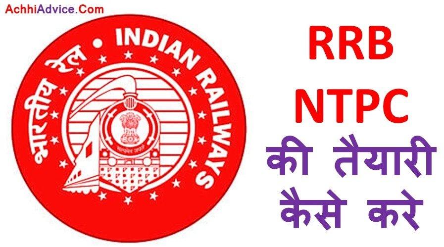 Rrb Ntpc Ki Taiyari Kaise Kare Preparation Tips Tricks in Hindi